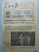 1967年11月14日 人民日报 原报【毛主席和林彪副主席接见北京部队】
