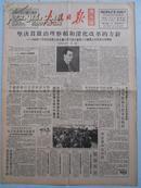 1989年4月6日 人民日报