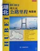 湖北省公路里程地图册