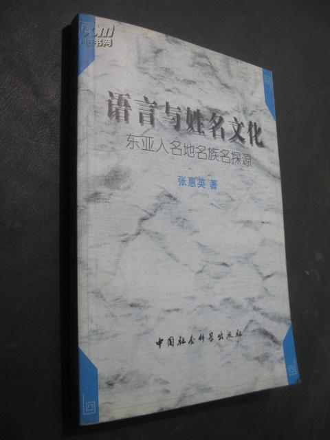 语言与姓名文化-东亚人名地名族名探源 签赠本