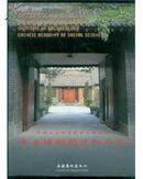考古书店 正版 中国社会科学院考古研究所考古博物馆洛阳分馆