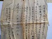 地契【光绪三十二年立】不知是蚕丝纸还是桑麻纸