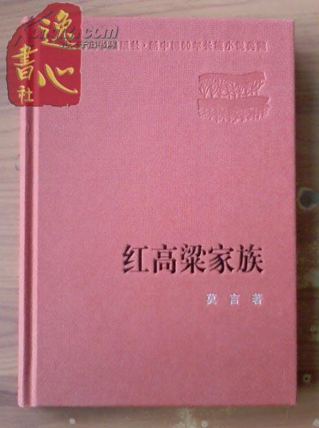 红高粱家族 新中国60年长篇小说典藏