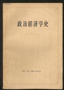 政治经济学史【下册】