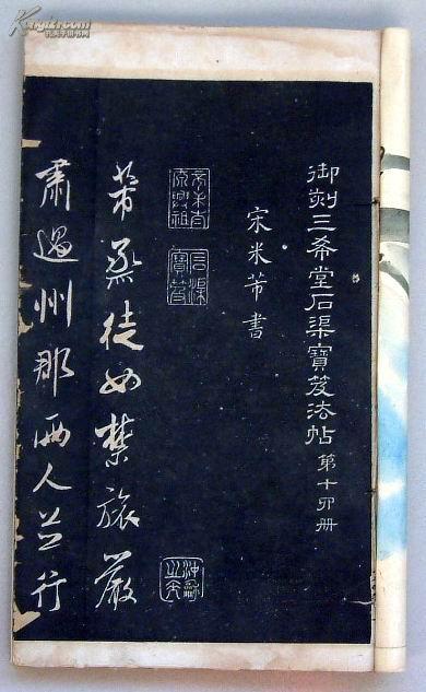 清宣统《御刻三希堂石渠宝笈法贴》第十四册