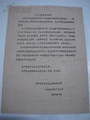 10    文革传单