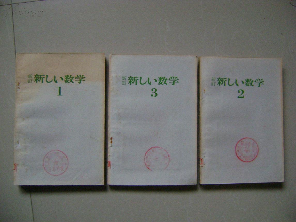 日本初中数学课本 第1、2、3册(日文版,国内影