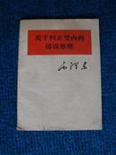 1967年毛泽东:关于纠正党内的错误思想1