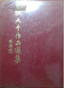 《张大千作品选集》初版
