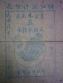 浙江酒捐印花   民国4年 16*13cm   8成