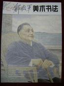 解放军美术书法2011年第2期 总5期