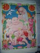 80年代年画---福寿双全皆大欢喜 【民俗精品】