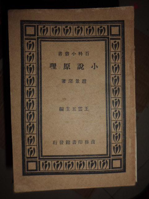 百科小丛书:小说原理(繁体竖版内有少量划迹自然旧)