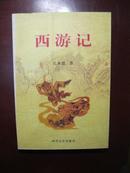 中国古典小说名著普及:西游记