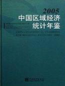 《2005中国区域经济统计年鉴》
