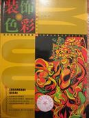 新世纪高等艺术教材:装饰色彩
