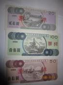 1989年中华人民共和国保值公债票样、国库卷票样