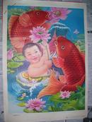 80年代年画---娃娃戏双鱼 【民俗收藏精品】