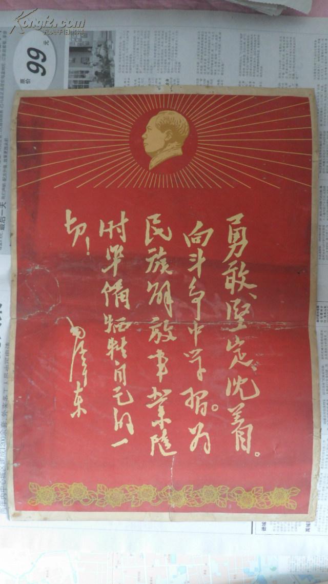 红底黄格毛主席像放光芒与毛主席题词(山东鲁迅大学1964级412班发)