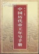 中国历代帝王年号手册