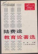 陆费逵教育论著选【中国近代教育论著丛书】