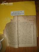 四书白话句解(精装,民国16年初版)