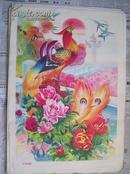 80年代老年画:丹凤朝阳