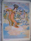 80年代老年画:麻姑献寿