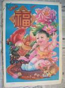 80年代老年画:五福满堂