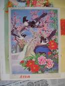 80年代老年画:四喜图 【 恭贺新禧】