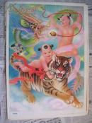 80年代老年画:降龙伏虎