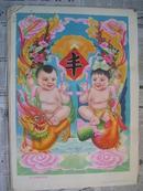 80年代老年画:龙飞凤舞庆丰收