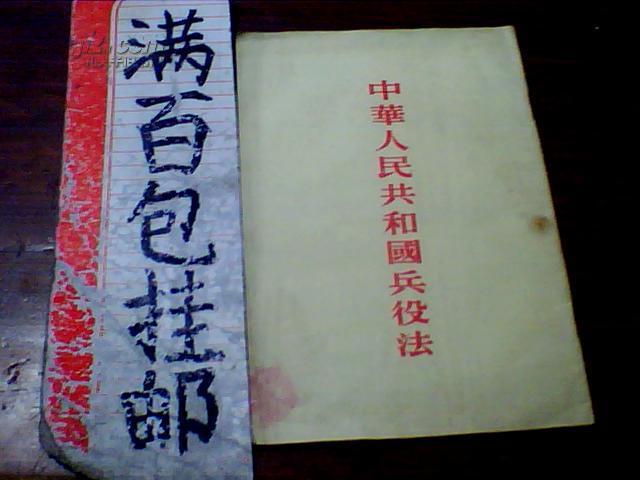 中华人民共和国兵役法 1955年12月
