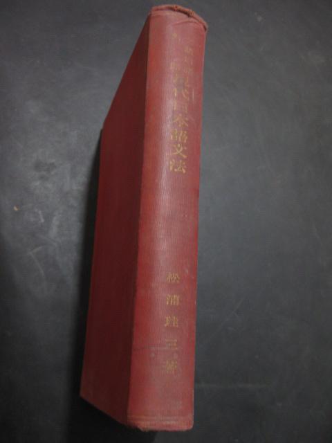 文语口语对照现代日本语文法 (日文原版)昭和十一年版  大32开精装