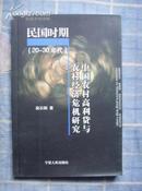 民国时期(20-30年代)中国农村高利贷与农村经济危机研究