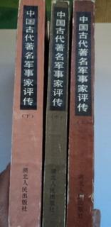 中国古代著名军事家评传(上中下全三册)