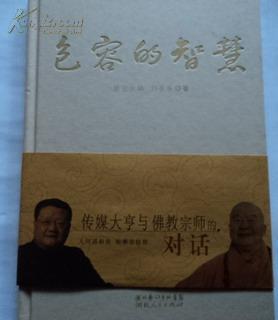 色容的智慧--传媒大亨与佛教宗师的对话【精装本】