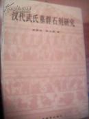 汉代武氏墓群石刻研究