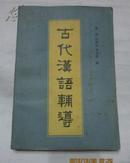 古代汉语辅导【 1986年1版1印】文学书籍