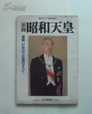 毎日新闻(号外)1989/1/21:昭和天皇崩御