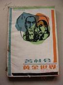 苦社会 黄金世界 85年1版1印 包邮挂