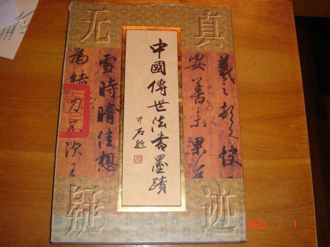 中国传世法书墨迹上册