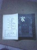 北京人民艺术剧院节目单:家