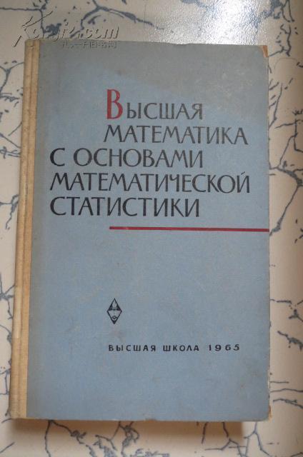 ВЫСШАЯМАТЕМАТИКАСОСНОВАМИМАТЕМАТИЧЕСКОЙСТАТИСТИКИ(高等数学及数学统计学原理)