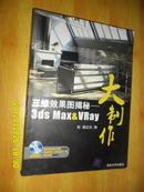 三维效果图揭秘:3ds MaxVRay大制作(配光盘)