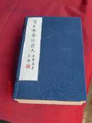 笺注提要有正味斋骈体文 24卷8册1函全 白纸石印本