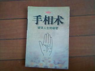 手相术 --破译人生的秘密一版一印