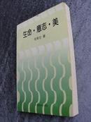 司有仑编著《生命意志美》私藏 品象见描述 仅印2500册 [D4-3-3-2]