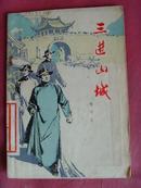 三进山城(红色经典插图本)1978年1月2版2印【红色经典文革小说】