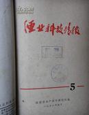 渔业科技情报1973年4—6、8—11期1974年1-2、5-6期(共11期二年馆藏书合订本)